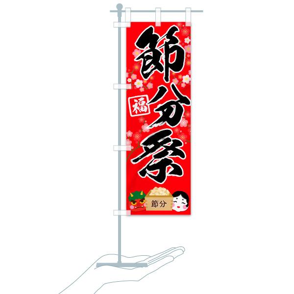 のぼり 節分祭 のぼり旗のデザインAのミニのぼりイメージ