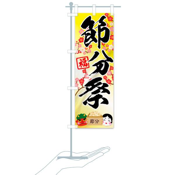 のぼり 節分祭 のぼり旗のデザインBのミニのぼりイメージ