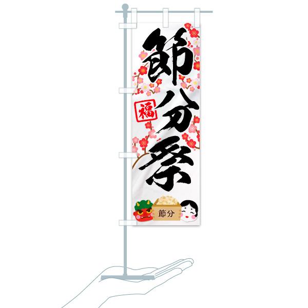 のぼり 節分祭 のぼり旗のデザインCのミニのぼりイメージ
