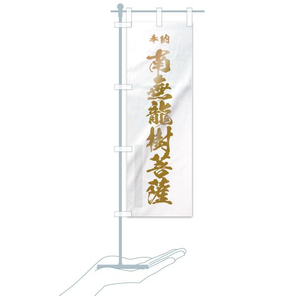 のぼり 南無龍樹菩薩 のぼり旗のデザインBのミニのぼりイメージ