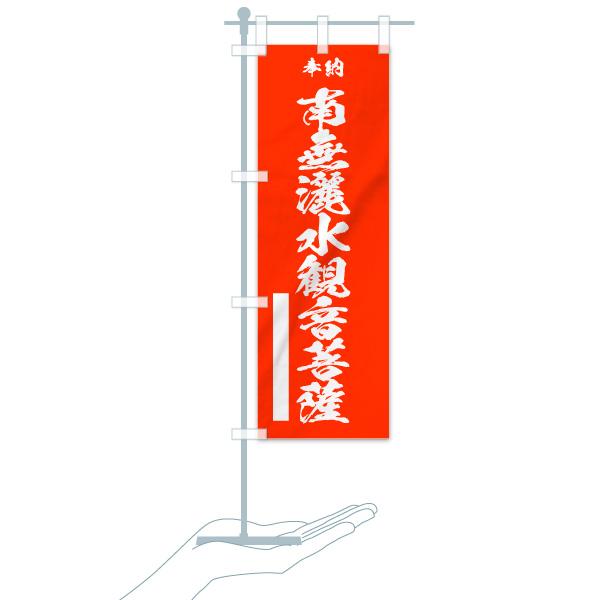 のぼり 南無灑水観音菩薩 のぼり旗のデザインAのミニのぼりイメージ