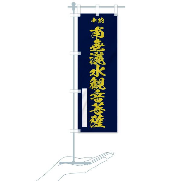 のぼり 南無灑水観音菩薩 のぼり旗のデザインCのミニのぼりイメージ
