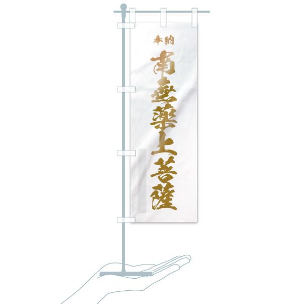 のぼり 南無薬上菩薩 のぼり旗のデザインBのミニのぼりイメージ