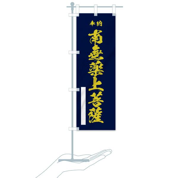 のぼり 南無薬上菩薩 のぼり旗のデザインCのミニのぼりイメージ