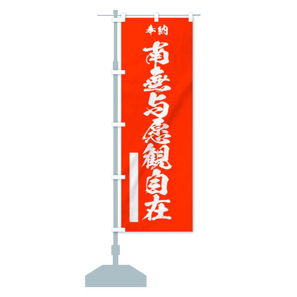 のぼり 南無与愿観自在 のぼり旗のデザインAの設置イメージ