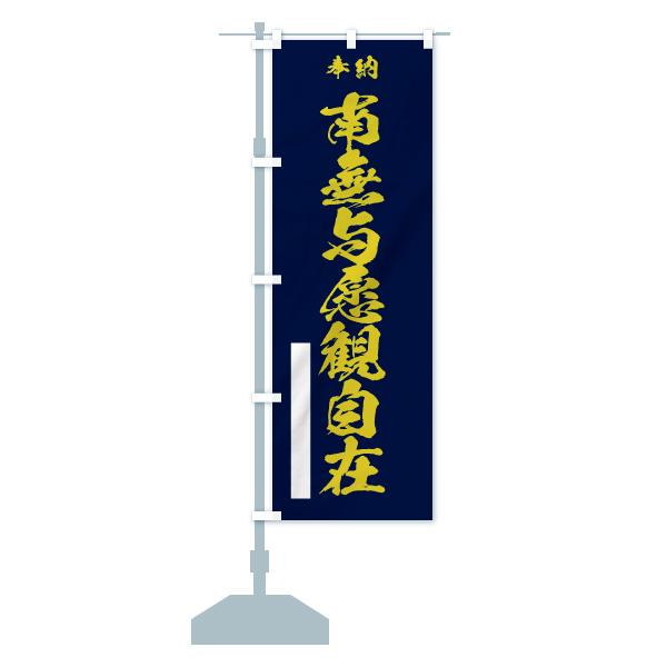 のぼり 南無与愿観自在 のぼり旗のデザインCの設置イメージ