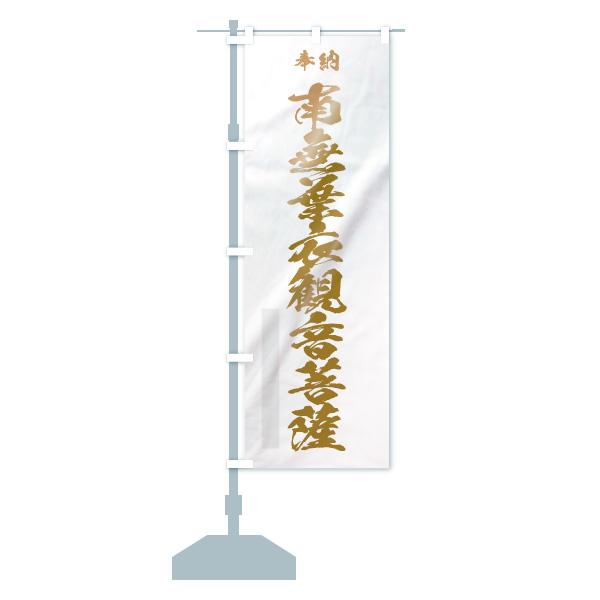 のぼり 南無葉衣観音菩薩 のぼり旗のデザインBの設置イメージ