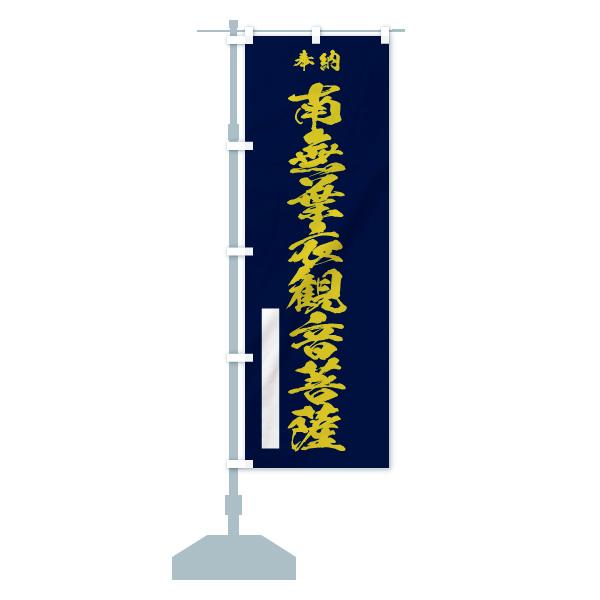 のぼり 南無葉衣観音菩薩 のぼり旗のデザインCの設置イメージ