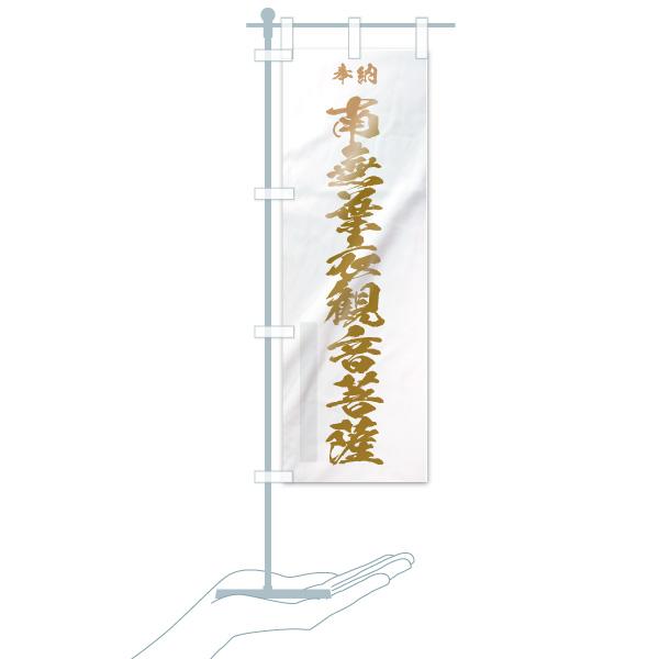 のぼり 南無葉衣観音菩薩 のぼり旗のデザインBのミニのぼりイメージ