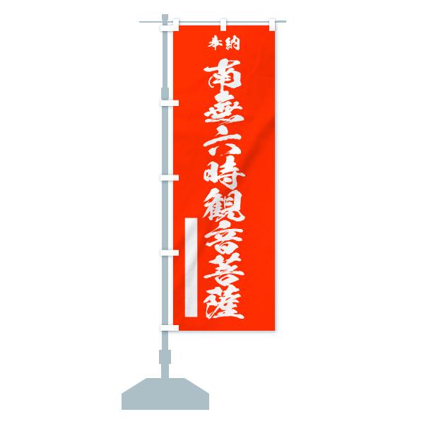 のぼり 南無六時観音菩薩 のぼり旗のデザインAの設置イメージ
