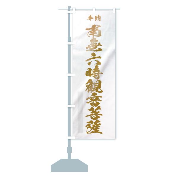 のぼり 南無六時観音菩薩 のぼり旗のデザインBの設置イメージ