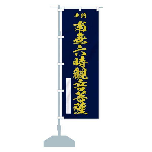 のぼり 南無六時観音菩薩 のぼり旗のデザインCの設置イメージ