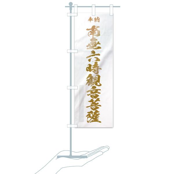 のぼり 南無六時観音菩薩 のぼり旗のデザインBのミニのぼりイメージ