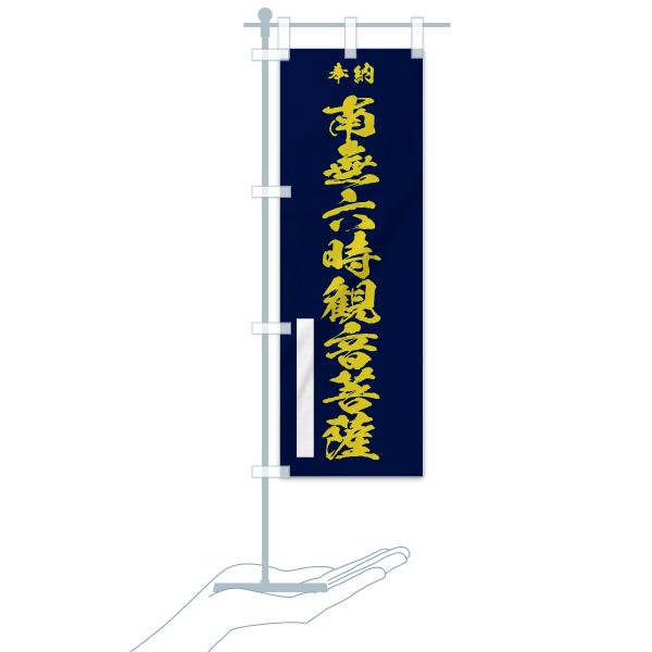 のぼり 南無六時観音菩薩 のぼり旗のデザインCのミニのぼりイメージ
