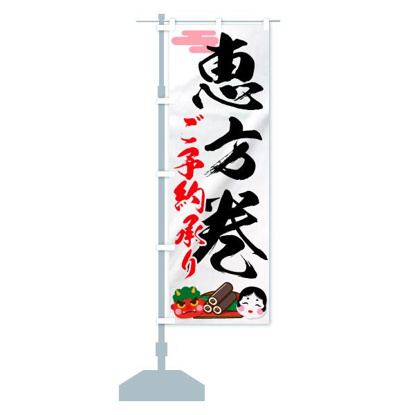 のぼり 恵方巻ご予約承り のぼり旗のデザインAの設置イメージ