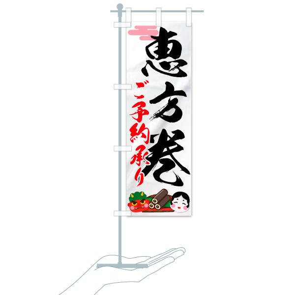 のぼり 恵方巻ご予約承り のぼり旗のデザインAのミニのぼりイメージ