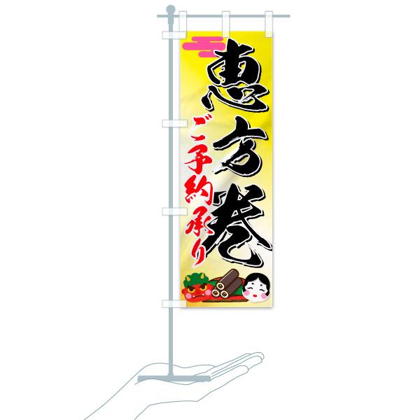 のぼり 恵方巻ご予約承り のぼり旗のデザインCのミニのぼりイメージ