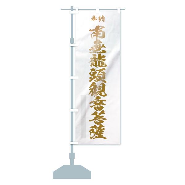 のぼり 南無龍頭観音菩薩 のぼり旗のデザインBの設置イメージ