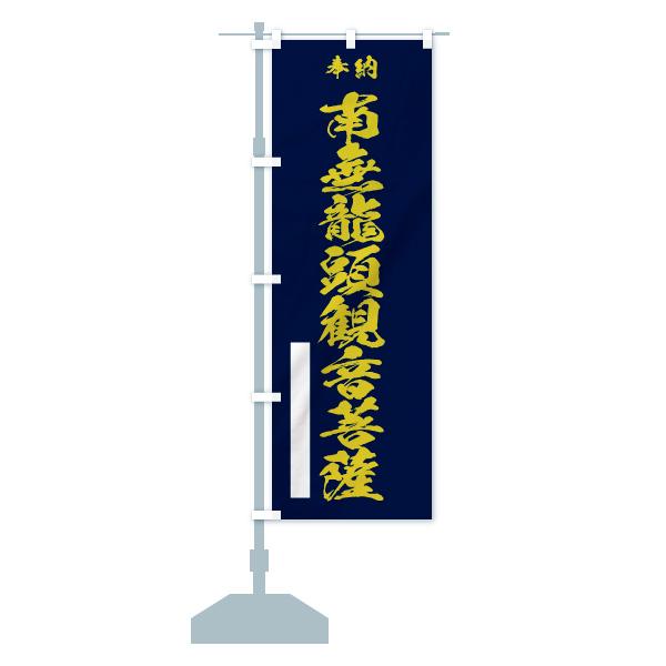 のぼり 南無龍頭観音菩薩 のぼり旗のデザインCの設置イメージ