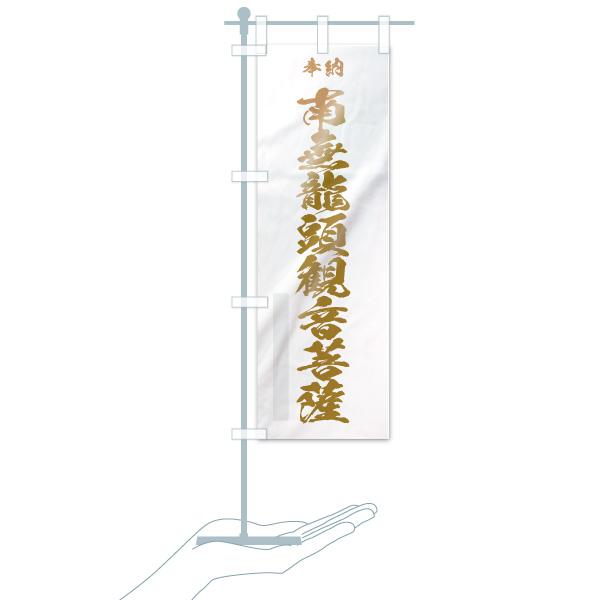 のぼり 南無龍頭観音菩薩 のぼり旗のデザインBのミニのぼりイメージ