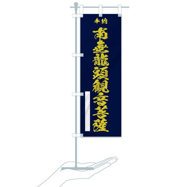 のぼり 南無龍頭観音菩薩 のぼり旗のデザインCのミニのぼりイメージ