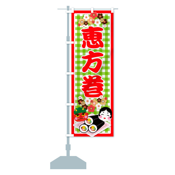 のぼり 恵方巻 のぼり旗のデザインBの設置イメージ