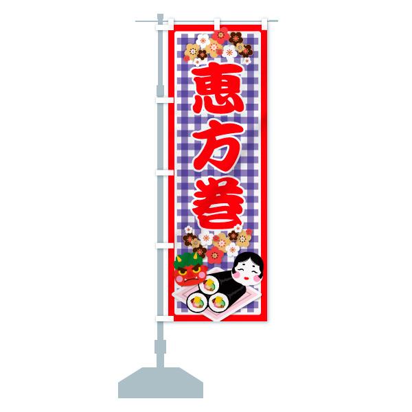 のぼり 恵方巻 のぼり旗のデザインCの設置イメージ