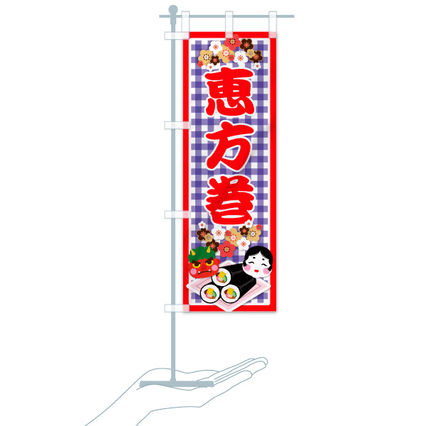 のぼり 恵方巻 のぼり旗のデザインCのミニのぼりイメージ