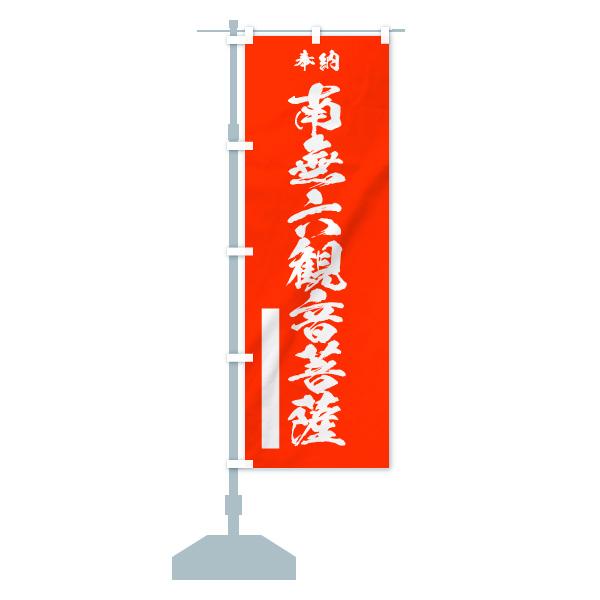 のぼり 南無六観音菩薩 のぼり旗のデザインAの設置イメージ