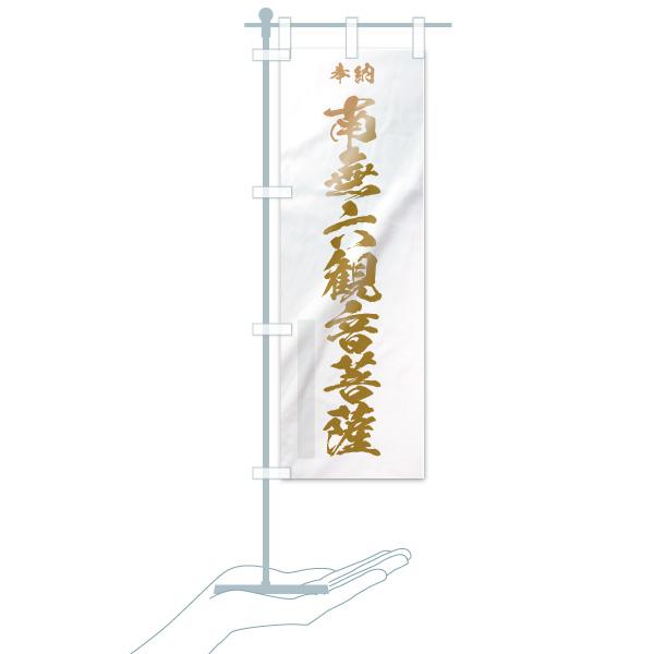 のぼり 南無六観音菩薩 のぼり旗のデザインBのミニのぼりイメージ