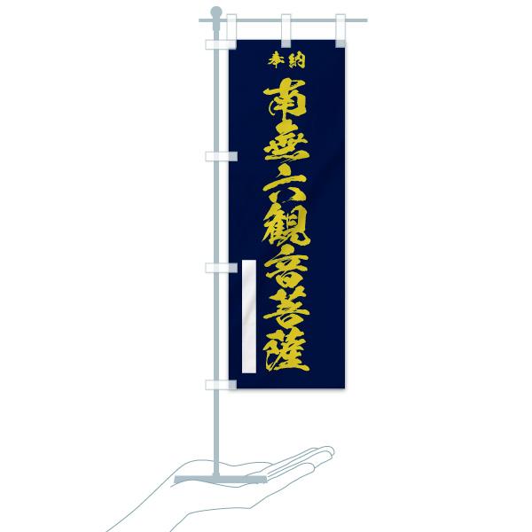 のぼり 南無六観音菩薩 のぼり旗のデザインCのミニのぼりイメージ