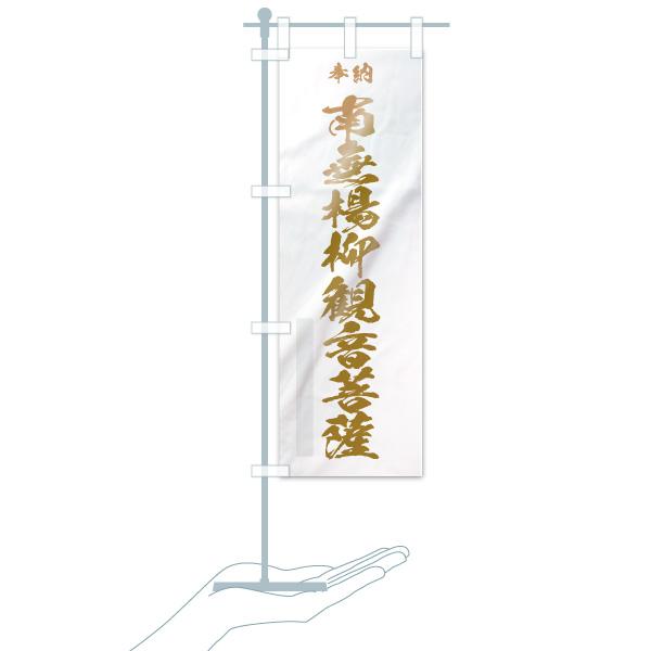 のぼり 南無楊柳観音菩薩 のぼり旗のデザインBのミニのぼりイメージ