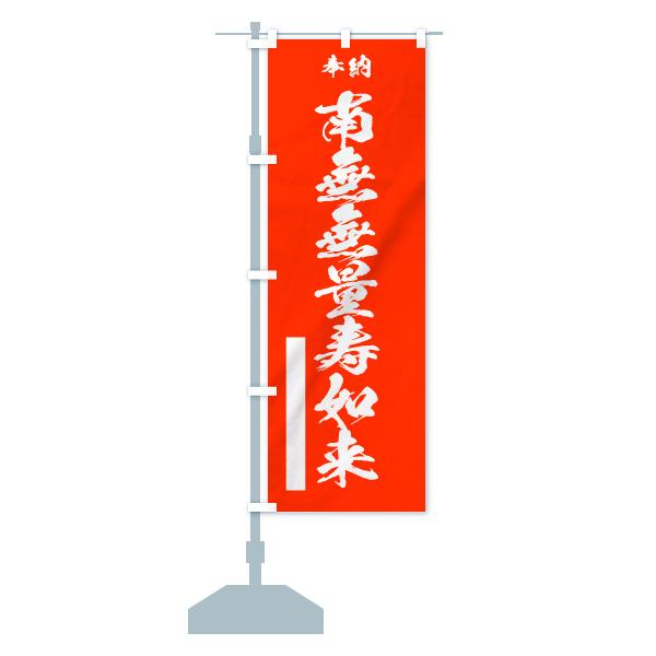 のぼり 南無無量寿如来 のぼり旗のデザインAの設置イメージ