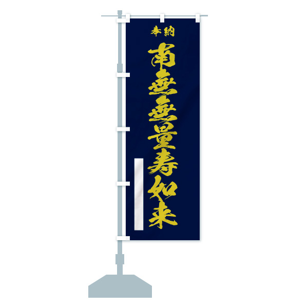 のぼり 南無無量寿如来 のぼり旗のデザインCの設置イメージ