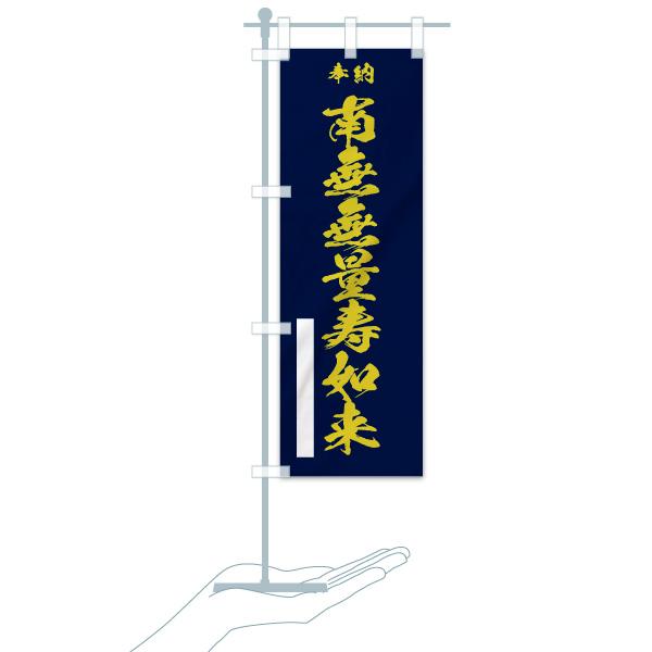 のぼり 南無無量寿如来 のぼり旗のデザインCのミニのぼりイメージ