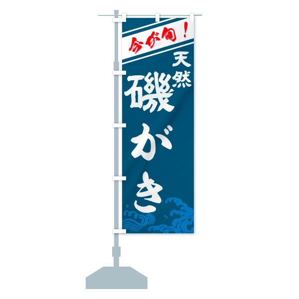 のぼり 磯がき のぼり旗のデザインAの設置イメージ
