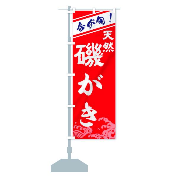 のぼり 磯がき のぼり旗のデザインBの設置イメージ
