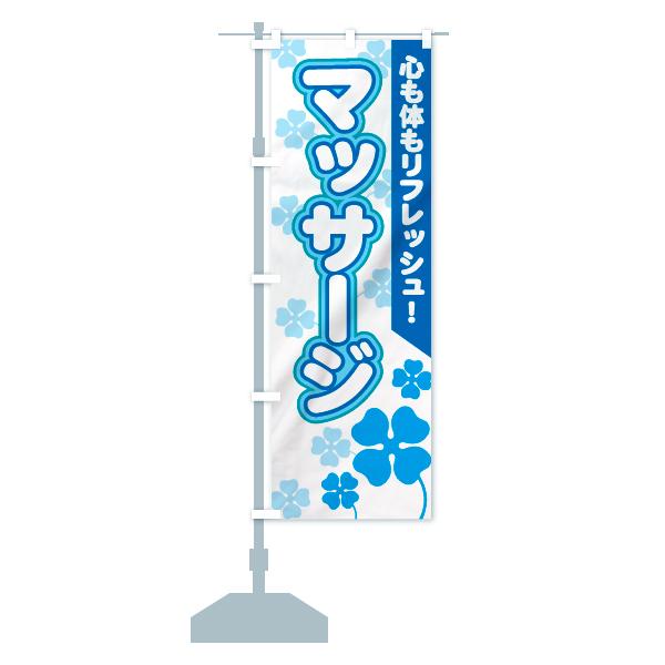 のぼり マッサージ のぼり旗のデザインCの設置イメージ