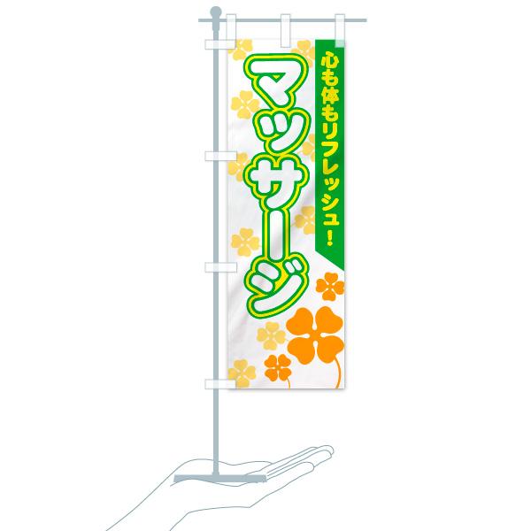 のぼり マッサージ のぼり旗のデザインAのミニのぼりイメージ