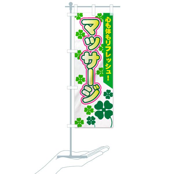 のぼり マッサージ のぼり旗のデザインBのミニのぼりイメージ