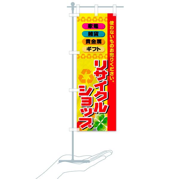 のぼり リサイクルショップ のぼり旗のデザインCのミニのぼりイメージ