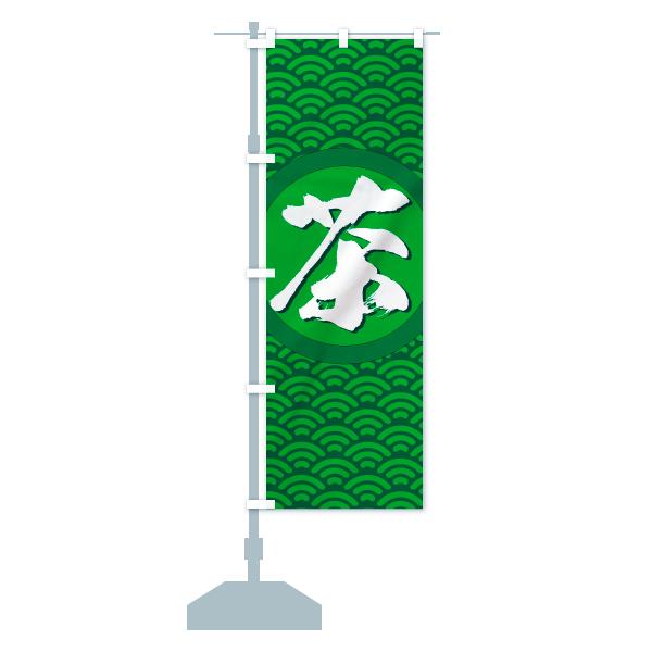 のぼり 茶 のぼり旗のデザインAの設置イメージ
