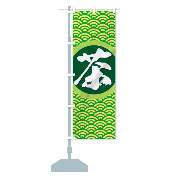 のぼり 茶 のぼり旗のデザインBの設置イメージ