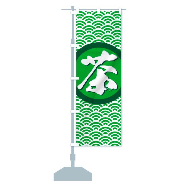 のぼり 茶 のぼり旗のデザインCの設置イメージ