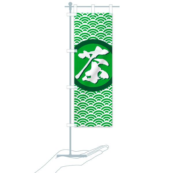 のぼり 茶 のぼり旗のデザインCのミニのぼりイメージ