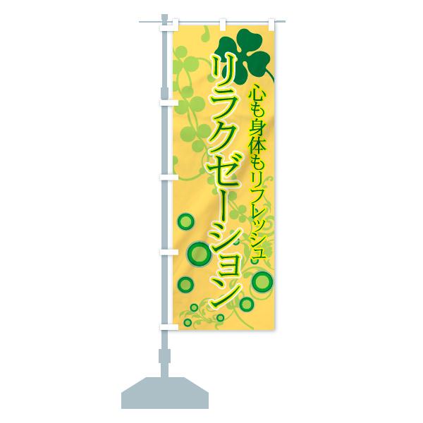 のぼり リラクゼーション のぼり旗のデザインAの設置イメージ