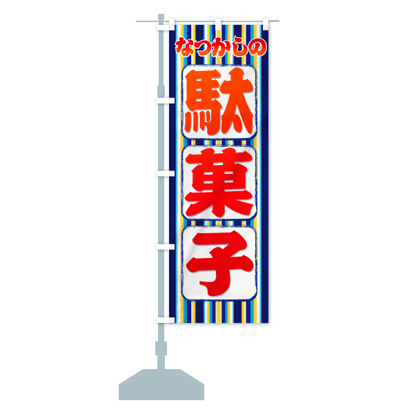 のぼり 駄菓子 のぼり旗のデザインBの設置イメージ