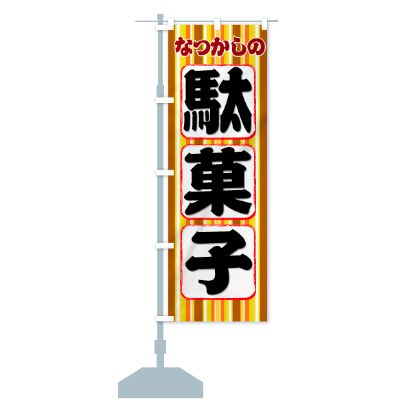 のぼり 駄菓子 のぼり旗のデザインCの設置イメージ