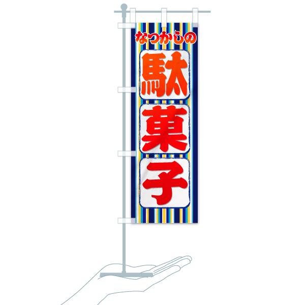 のぼり 駄菓子 のぼり旗のデザインBのミニのぼりイメージ