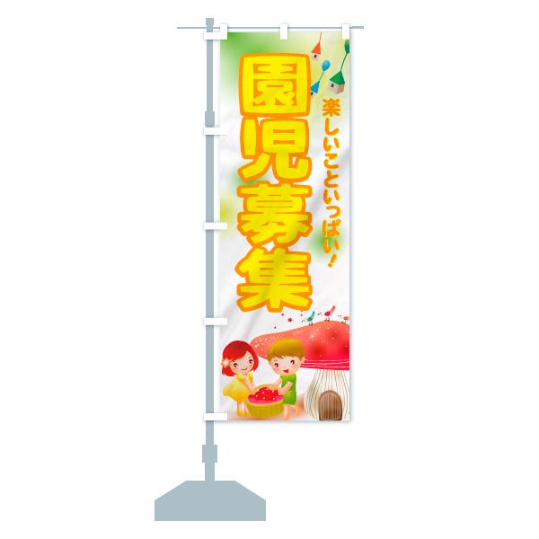 のぼり 園児募集 のぼり旗のデザインBの設置イメージ